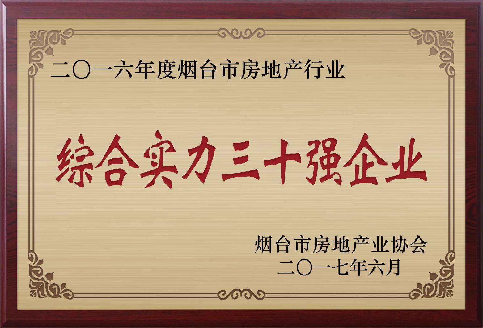 2016烟台房企30强